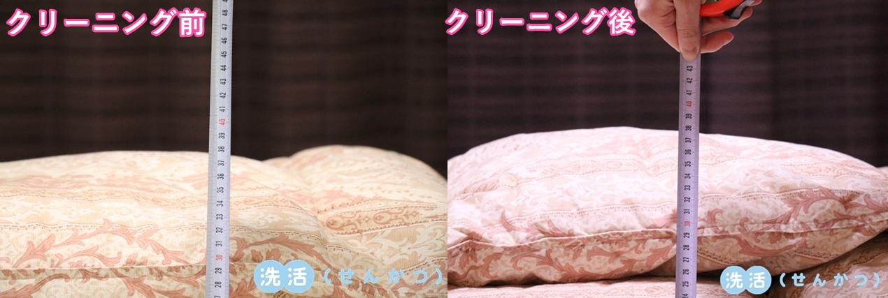 クリーニング前後の布団の厚み