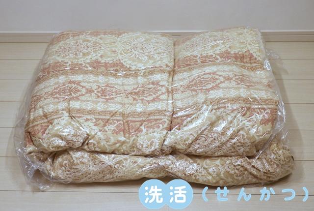 フレスコで洗った羽毛布団